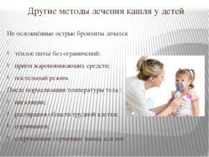 Кашель у малышей до года как лечить
