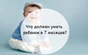 Малыш в семь месяцев что умеет
