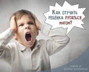 Плохие слова как отучить ребенка ругаться