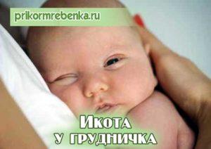 Как остановить у малыша икоту?
