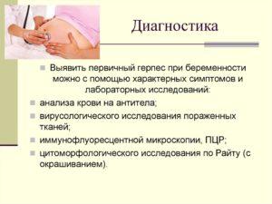 Герпес 34 неделе беременности