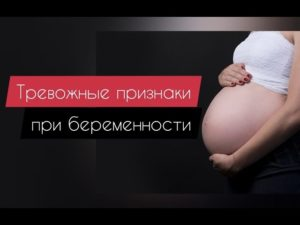 35 Недели беременности болит пах