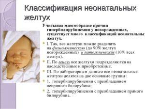 Желтухи у детей лечение