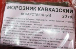 Морозник кавказский дозировка для похудения