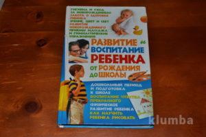 Развитие и воспитание ребенка до рождения