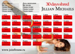 30 дневный план питания джилиан майклс