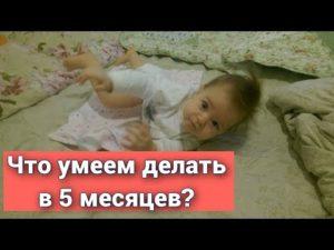 Что ребенок может делать в 5 месяцев?
