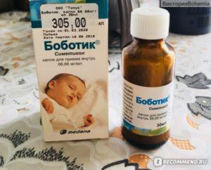 От коликов для новорожденных боботик