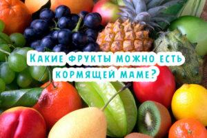 Полезные овощи для кормящей мамы
