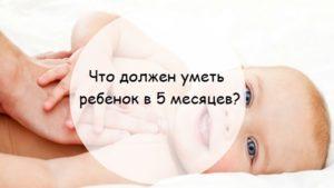 Что нужно ребенку 5 месяцев?