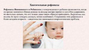 Нет хватательного рефлекса у новорожденного
