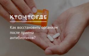 Восстановление организма после антибиотиков у детей