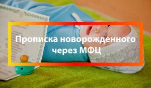 Где получить прописку новорожденного