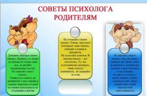 Психолог статьи для родителей