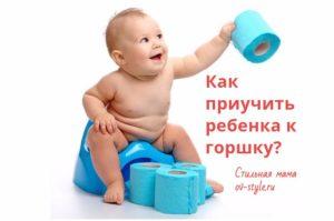 Как приучить ребенка 10 месяцев к горшку?