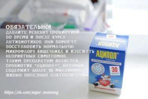 Как восстановить ребенка после приема антибиотиков?