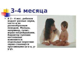 Что видит ребенок в 4 месяца?