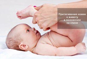 Колики у ребенка новорожденного что делать