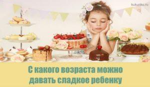 С какого возраста можно давать конфеты детям