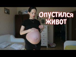 Беременность 37 недель опустился живот рожать