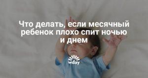 Плохо спит днем месячный ребенок