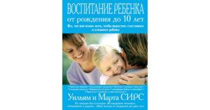 Психология воспитание ребенка с рождения