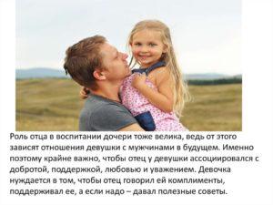 Как воспитать дочь отцу одиночке?