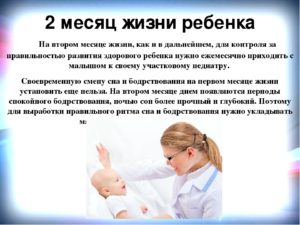 Что должен делать в 2 месяца ребенок?