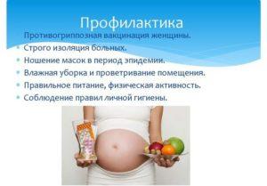 Простыла на 35 неделе беременности что делать