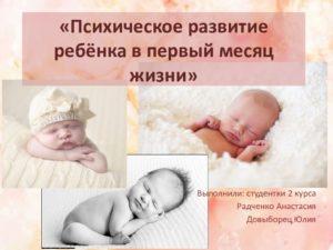 Как развивать ребенка в первые месяцы жизни?