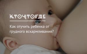 Как постепенно отучить ребенка от груди?