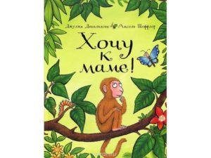 Книги про детей для мам
