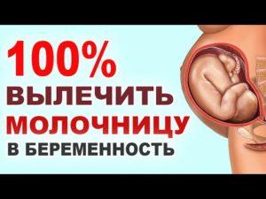 4 Неделя беременности молочница