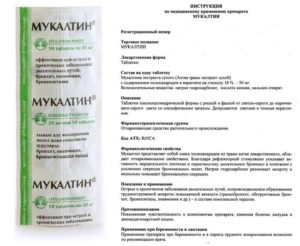 Мукалтин можно при лактации