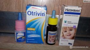 Отривин капли для детей до года