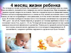 Как ребенок развивается в 4 месяца?