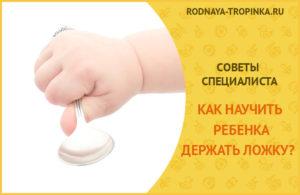 Как ребенка приучить держать ложку?