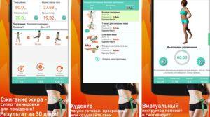 Лучшая программа на андроид для похудения