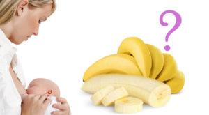 Можно ли банан при кормлении?
