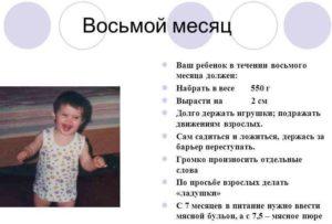 Развитие ребенка 8 месячного