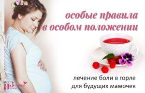 32 Неделя беременности болит горло чем лечить