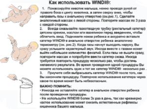 Трубка газоотводная для новорожденных инструкция по применению