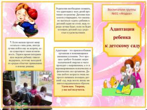 Адаптация детей в доу для родителей
