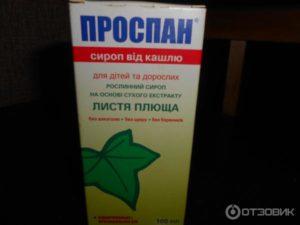 Лекарства детям с 4 месяцев от кашля