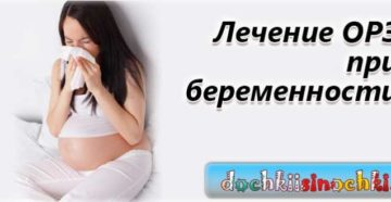 Орз 13 неделе беременности