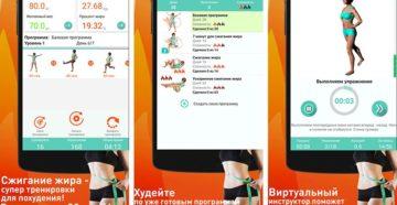 Приложения для айфона похудение отзывы